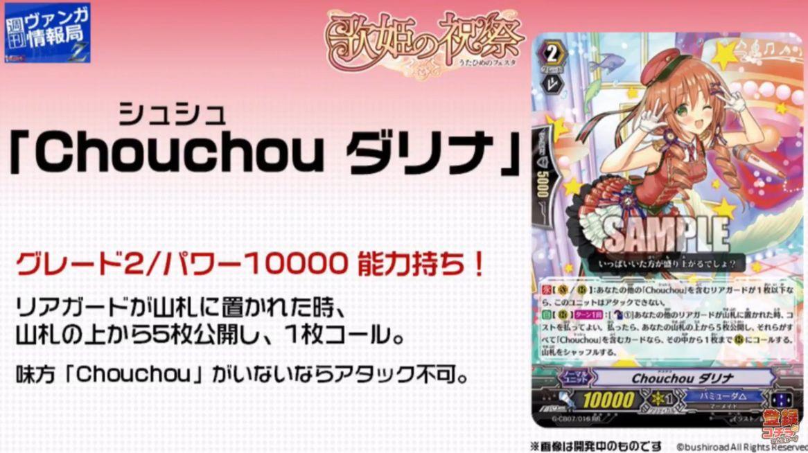 Chouchou ダリナ(週刊ヴァンガ情報局)