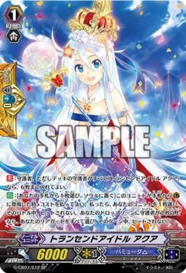 トランセンドアイドル アクア(ヴァンガードG【クランブースター 歌姫の祝祭】収録SPパラレル・スペシャル)