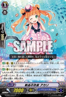 新品の衣装 アカリ(ヴァンガードG【クランブースター 歌姫の祝祭】収録コモン・ハーモニー)