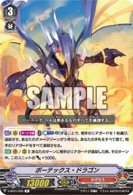 ボーテックス・ドラゴン(ヴァンガード【結成!チームQ4】収録レア・かげろう)