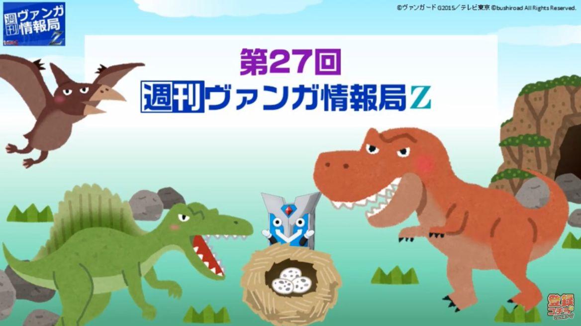 第27回「週刊ヴァンガ情報局Z」がヴァンガードchで放送!