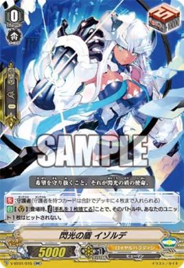 閃光の盾 イゾルデ(ヴァンガード【結成!チームQ4】収録ダブルレアRR・ロイヤルパラディン)