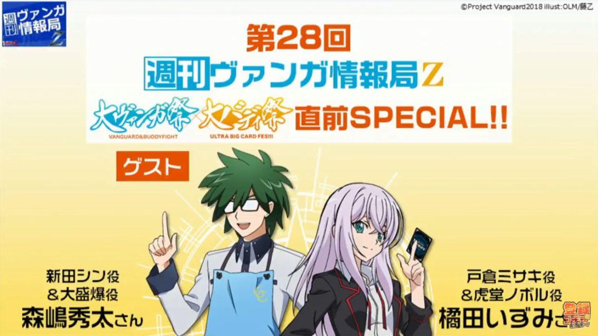 第28回「週刊ヴァンガ情報局Z」がヴァンガードchで放送!