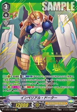 インペリアル・ドーター(結成!チームQ4 スーパーヴァンガードレアSVR)