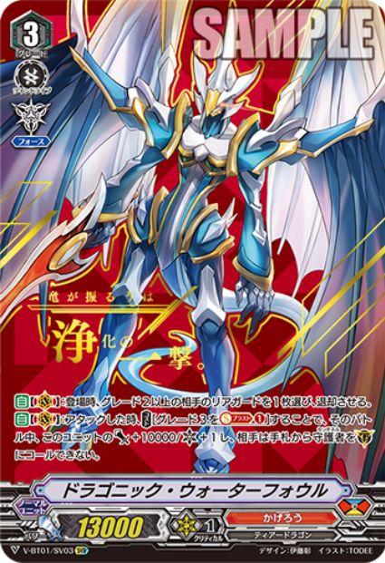ドラゴニック・ウォーターフォウル(ヴァンガード【結成!チームQ4】収録スーパーヴァンガードレアSVRパラレル・かげろう)