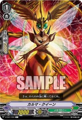 カルマ・クイーン(ヴァンガード【The Destructive Roar】収録コモン・メガコロニー)