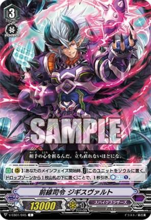 前線司令 ジギスヴァルト(ヴァンガード【The Destructive Roar】収録コモン・スパイクブラザーズ)