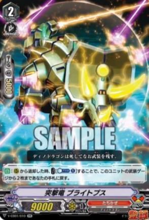 突撃竜 ブライトプス(The Destructive Roar・たちかぜ・ダブルレア)
