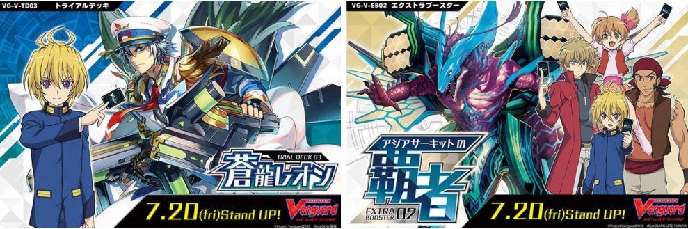 TD「蒼龍レオン」&EB「アジアサーキットの覇者」と同時発売される公式サプライの情報が公開!