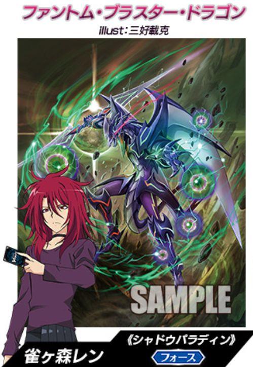 ファントム・ブラスター・ドラゴン(最強!チームAL4:ヴァンガードレア)描き下ろしイラスト