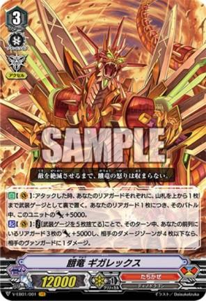 餓竜 ギガレックス(ヴァンガード【The Destructive Roar】収録ヴァンガードレアVR・たちかぜ)
