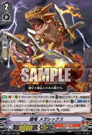 餓竜 メガレックス