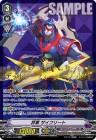 将軍 ザイフリート(ヴァンガード【The Destructive Roar】収録スーパーヴァンガードレアSVRパラレル・スパイクブラザーズ)