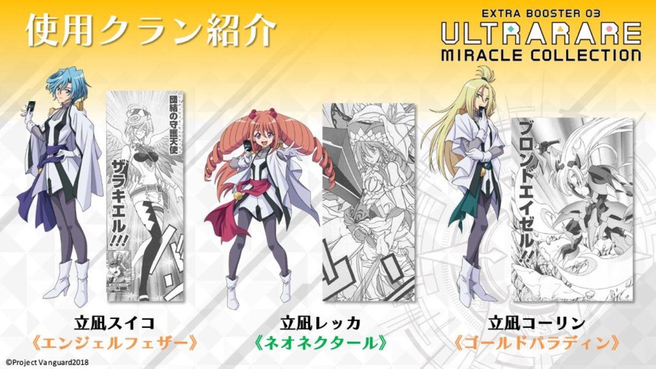 エクストラブースター「ULTRARARE MIRACLE COLLECTION」収録キャラクター