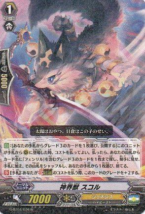 神界獣 スコル【討神魂撃:レア】