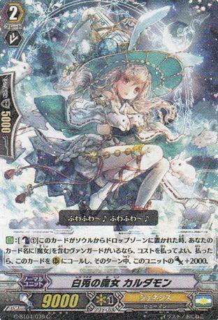 白兎の魔女 カルダモン【討神魂撃:コモン】
