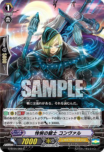 怜悧の騎士 コンヴァル【討神魂撃:コモン】