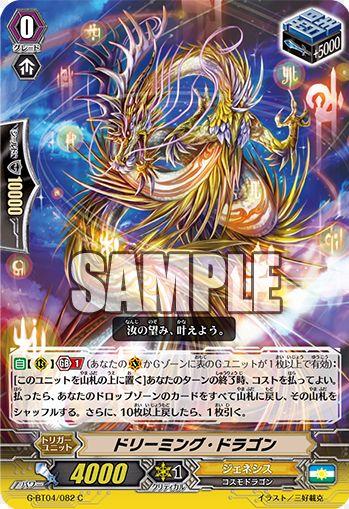 ドリーミング・ドラゴン【討神魂撃:コモン】ヴァンガードG収録カード情報