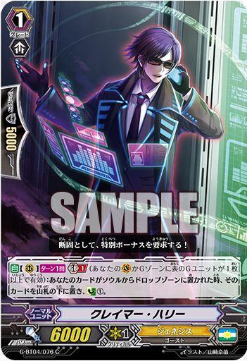 クレイマー・ハリー【討神魂撃:コモン】ヴァンガードG収録カード情報