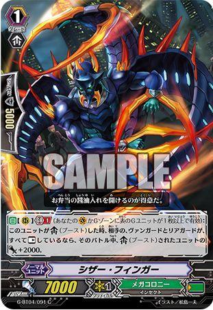 シザー・フィンガー【討神魂撃:コモン】ヴァンガード公式【20150820】今日のカード