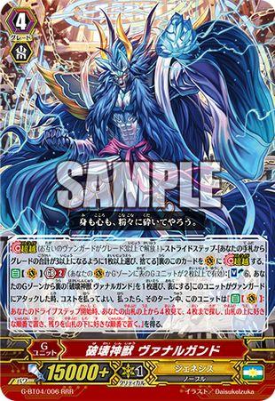 破壊神獣 ヴァナルガンド【討神魂撃:トリプルレア】ヴァンガード公式【20150821】今日のカード