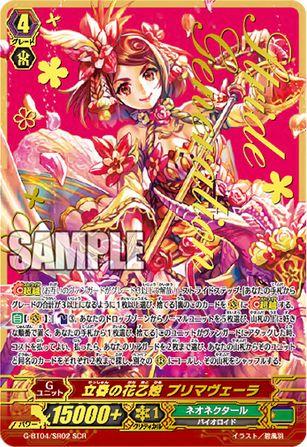 立春の花乙姫 プリマヴェーラ【討神魂撃:シークレット】ヴァンガードG収録カード情報