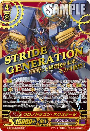 クロノドラゴン・ネクステージ【討神魂撃:シークレット】ヴァンガードG収録カード情報