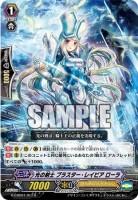 光の剣士 ブラスター・レイピア ローラ【先導者と根絶者:レア】ヴァンガード公式【20150902】今日のカード