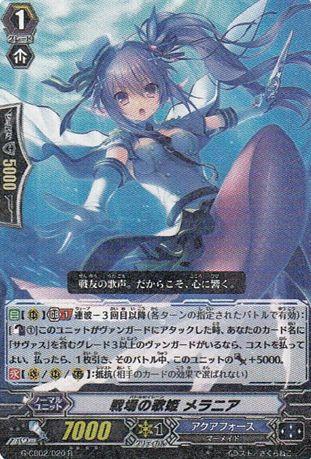 戦場の歌姫 メラニア【連波の指揮官:レア】ヴァンガードG収録カード情報