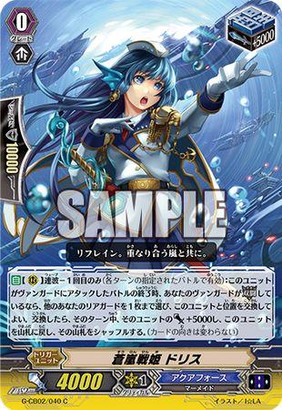 蒼嵐戦姫 ドリス【連波の指揮官:コモン】ヴァンガード公式【20151008】今日のカード