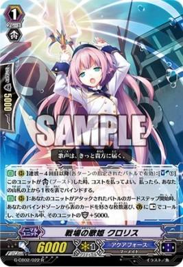 戦場の歌姫 クロリス【連波の指揮官:レア】ヴァンガード公式【20151014】今日のカード