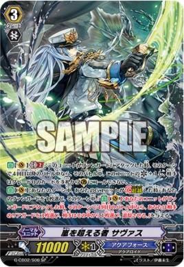 嵐を超える者 サヴァス【連波の指揮官:スペシャル】ヴァンガード公式【20151023】今日のカード
