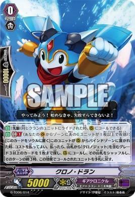 クロノ・ドラン【鳴導の時幻竜:構築済み】ヴァンガード公式【20151026】今日のカード