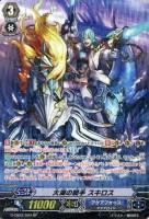 大海の騎手 スキロス【連波の指揮官:スペシャル】ヴァンガードG収録カード情報