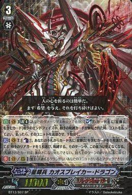 星輝兵 カオスブレイカー・ドラゴン