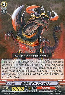 破壊竜 ダークレックス