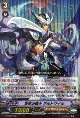 青天の騎士 アルトマイル【6弾 刃華超克:シークレットレア】ヴァンガードG収録カード情報