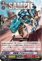 突撃竜 アサルトレックス【RECKLESS RAMPAGE:コモン】ヴァンガード公式【20151216】今日のカード