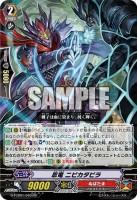 忍竜 ニビカタビラ【RECKLESS RAMPAGE:ダブルレア】ヴァンガード公式【20151218】今日のカード