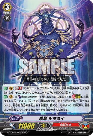忍竜 シラヌイ【RECKLESS RAMPAGE:トリプルレア】ヴァンガード公式【20151221】今日のカード