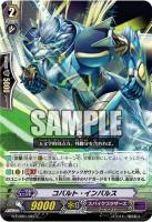 コバルト・インパルス【RECKLESS RAMPAGE:コモン】ヴァンガード公式【20151224】今日のカード