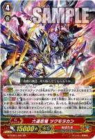 六道忍竜 ツクモラカン【RECKLESS RAMPAGE:ジェネレーションレア】ヴァンガード公式【20151229】今日のカード