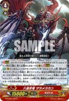 六道忍竜 ザラメラカン【RECKLESS RAMPAGE:レア】ヴァンガード公式【20160105】今日のカード