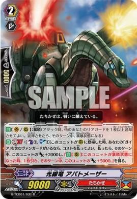 光線竜 アパトメーザー【RECKLESS RAMPAGE:レア】ヴァンガード公式【20160107】今日のカード