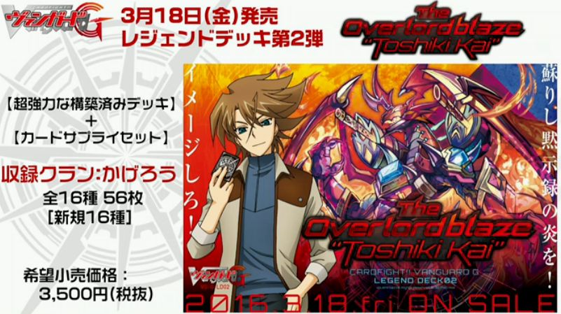 VG【レジェンドデッキ第2弾 櫂トシキ】