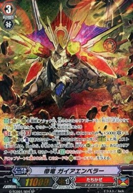 帝竜 ガイアエンペラー【RECKLESS RAMPAGE:スペシャル】ヴァンガードG収録カード情報