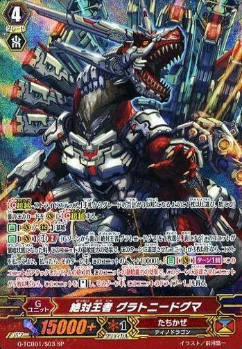 絶対王者 グラトニードグマ【RECKLESS RAMPAGE:スペシャル】ヴァンガードG収録カード情報