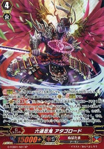 六道忍鬼 アタゴロード【RECKLESS RAMPAGE:スペシャル】ヴァンガードG収録カード情報