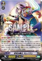 反攻の騎士 スレイマン【6弾 刃華超克:トリプルレア】ヴァンガード公式【20160125】今日のカード