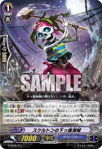 スケルトンの下っ端海賊【冥刻の吸血姫:構築済み】ヴァンガード公式【20160128】今日のカード